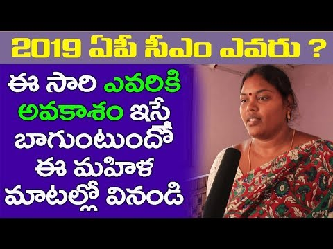 Who is the Best Politician in Andhra Pradesh | Common women opinion|Praja Naadi | Public Talk