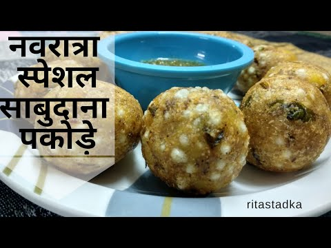 Navratre Special  Sabudane Ke Pakode | How to make Crispy sabudana Vada | Easy Vrat Food Recipe