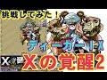 【モンスト】Xの覚醒2 『ティーガーIX』 EXステージに挑戦!【ノーコンスピクリ】