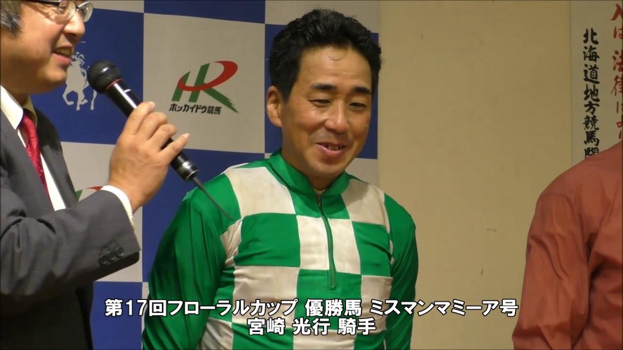 20170920フローラルカップ 宮崎光行騎手
