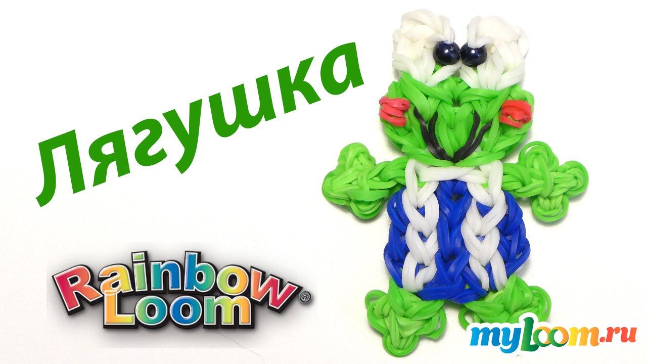 ЛЯГУШКА из резинок Rainbow Loom Bands. Урок 218 Frog Rainbow Loom - YouTube
