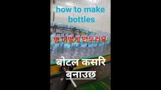 Manufacturing process of a glass bottle Machines and Industry
