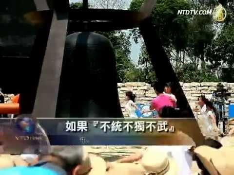 Taiwan-China Political Progress?
