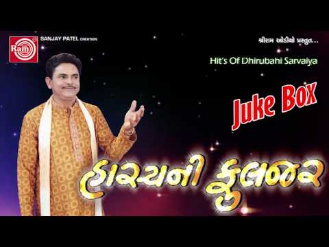 Hasyani Fulzar Part-2|gujarati Popular Jokes|dhirubhai Sarvaiya video