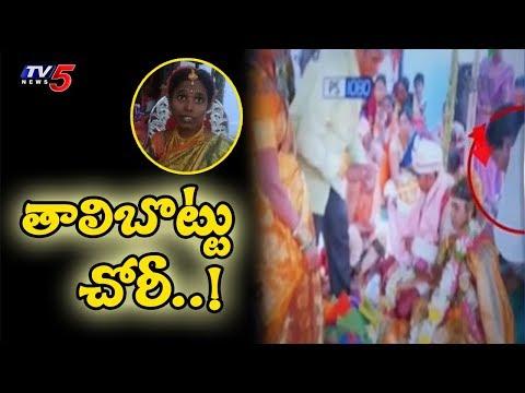 పెళ్ళిలో తాళిబొట్టు చోరీ | Kamareddy Dist | TV5 News