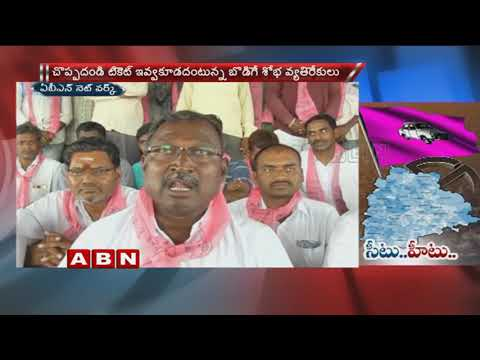 TRS Cadre Unhappy With Poor Allocation Of MLA Candidates In Telangana
