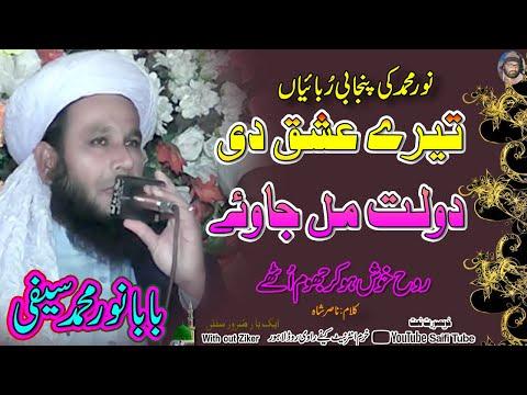 TARAY ISHQ DE DOLAT MIL -Saifi NAat By Noor Muhammad Saifi
