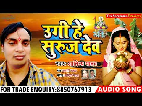 Ugaho suruja deva chhath geet @ उग हो सुरुज देवा छठ पूजा  भोजपुरी गीत @# (ADITYA YADAV)
