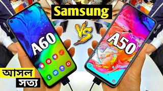 Samsung A50 vs Samsung A60 comparison | Difference between Galaxy A50 & A60 - Who's the best?