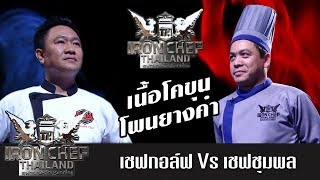 Iron Chef Thailand - S5EP39 เชฟกอล์ฟ  Vs เชฟชุมพล [เนื้อโคขุนโพนยางคำ]