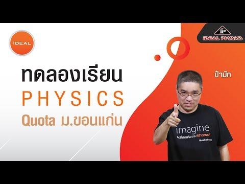 ทดลองเรียน Quota Physics ม.ขอนแก่น