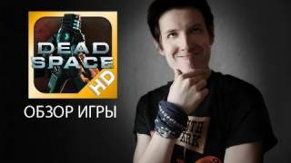 Dead Space - Обзор игры для iPhone