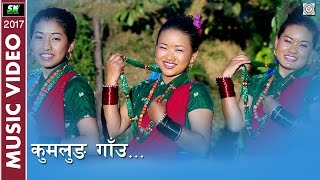 Kumlung Gaun | Kumlung Village | Nepali Song | Village Promotional Song