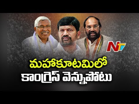 Disputes In Mahakutami : Congress Issued B-Forms to 100 Candidates | NTV