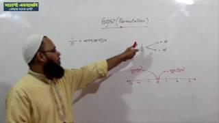 বিন্যাস ও সমাবেশ(Permutation & Combination)| ঋনাত্মক সংখ্যার ফেক্টোরিয়াল অনির্ণেয়