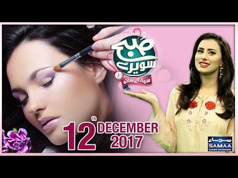 Makeup Tips & Fashion | Subah Saverey Samaa Kay Saath | SAMAA TV | Madiha Naqvi | 12 Dec 2017