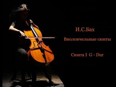 Иоганн Себастьян Бах - Сюита для виолончели соло №1 соль мажор