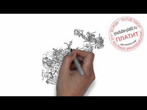 Видео как нарисовать дракона карандашом поэтапно