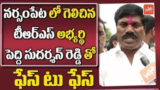 Narsampet TRS Party Peddi Sudarshan Reddy Interview After Victory | Telangana