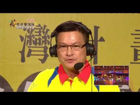 台灣-年代-2016鹿港慶端陽國際龍舟錦標賽-20160609 18:30