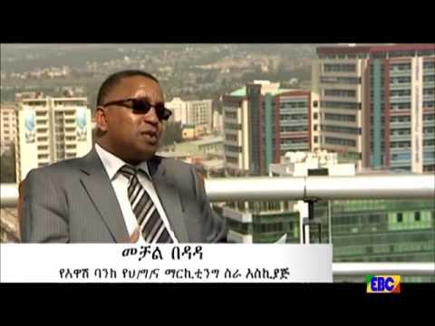 Ethiopian  Documentary from Ebc  ካዝናችን…ሐምሌ 7/2008 ዓ.ም