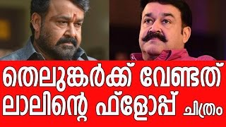On Mohanlal's birthday Tollywood fans wants his flop movie on screen again