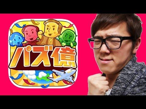 【パズ億】ヒカキンvsセイキンvsマスオで億万長者ステージバトル!