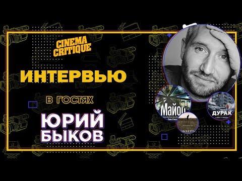 Юрий Быков  — о своем новом фильме Завод,  Матильде  и критике/ Интервью