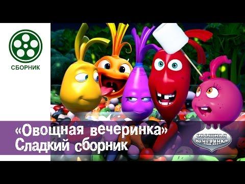 Мультфильм детям - Овощная ВЕЧЕРИНКА - Сладкий Сборник
