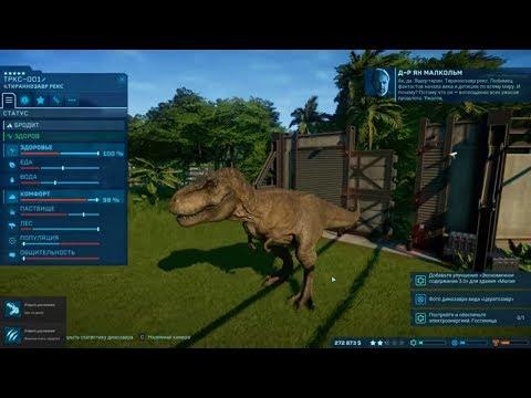 Выведение тираннозавра - Jurassic World Evolution #09