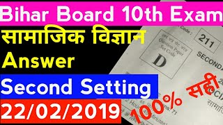 2nd Setting 10th Social Science Answer Key/10th social science objective answer key 2019