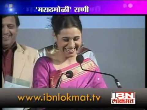 Rani Mukherjee Speech Marathi In Pune Film Festival 2012 video