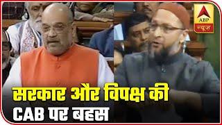 Amit Shah Vs Opposition On CAB In Lok Sabha | ABP News