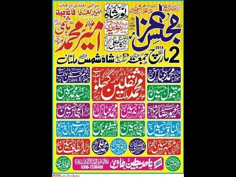 Majlis e Aza 2 March 2018 | Bani e Majlis | Allama Nasir Sibtain Hashmi | Darbar Shah Shams Multan