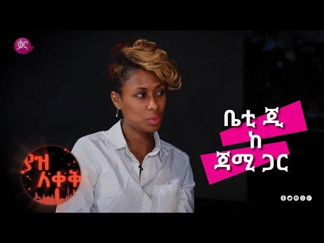 Yaz Lekek Show | Entertaining Interview With Artist Betty G