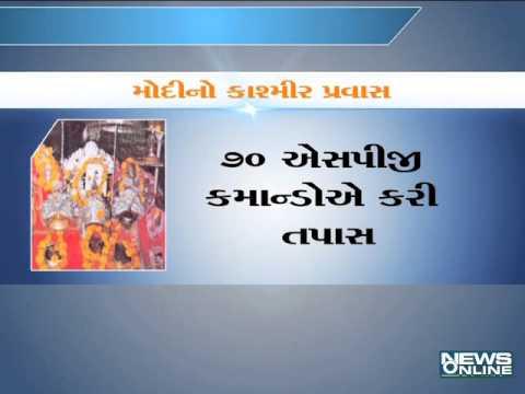 narendra modi visit kashmir
