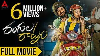 Rangula Ratnamᴴᴰ Telugu Full Movie | Raj Tarun, Chitra Shukla | Annapurna Studios