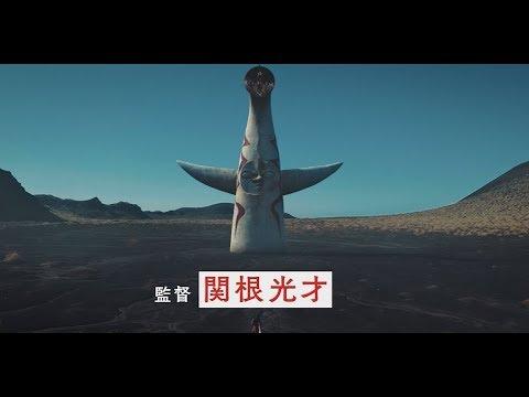 太陽の塔とは何なのか?魅せられた人々のインタビューと共に謎に迫るドキュメンタリー/映画『太陽の塔』予告編(120秒) - YouTube (08月01日 13:00 / 31 users)