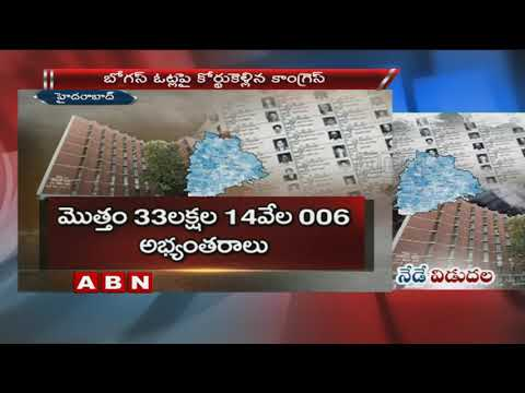 Election Commission to release electoral rolls for Telangana today | ABN Telugu