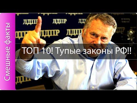 Нелепые законы российских законодателей!! ТОП 10