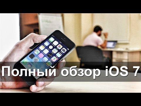 Полный обзор iOS 7 на iPhone 5