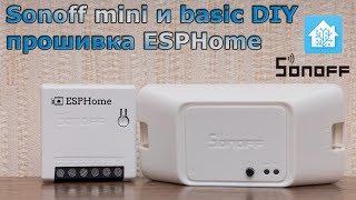 Прошивка реле Sonoff mini и Sonoff basic DIY на ESPHome, без паяльника и программатора