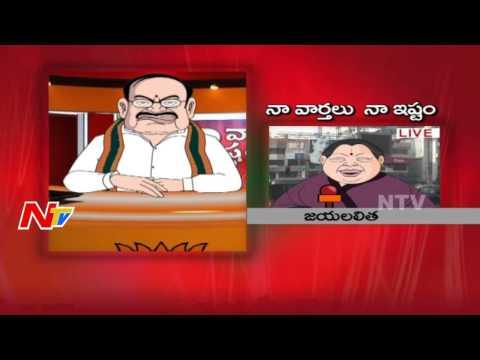 Naa Varthalu Naa Istam By Venkaiah Naidu | NTV