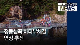 R)강릉 바다부채길 연장 공모사업 재도전