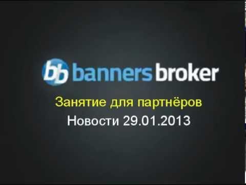 Новости для партнёров Banners Broker 29.01.2013г.