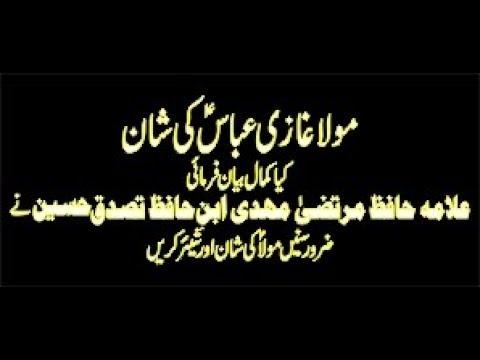 Mola Abbas as ki Shan By Allama Murtaza Mehdi 5 Muharram 2018 Imam Bargah Mayee Hajan Sheikhupura
