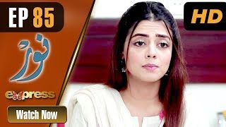 Download Lagu Pakistani Drama | Noor - Episode 85 | Express Entertainment Dramas | Asma, Agha Talal, Adnan Jilani Gratis STAFABAND