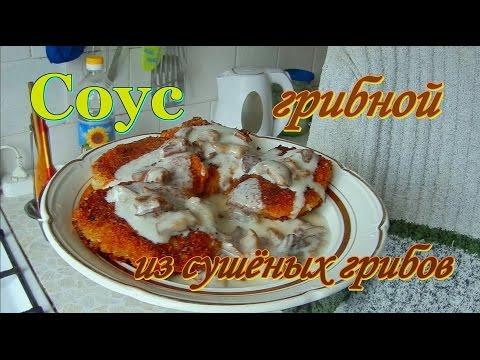 Соус грибной. Из сушёных грибов. Видео рецепты от Борисовны.