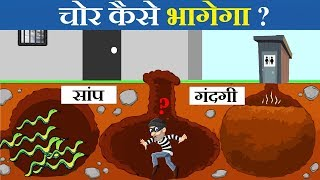 Download Song 5 Majedar aur Jasoosi Paheliyan | Aap Kya Chunenge | Hindi Riddles | Queddle Free StafaMp3