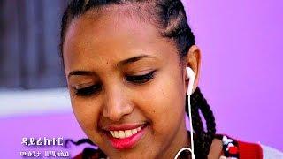 Mulualem Takele ft Gildo Kasa - Hamelmalo - New Ethiopian Music 2016 (Official Video)